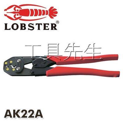 含稅價/AK22A【工具先生】日本 蝦牌LOBSTER 端子壓著鉗/閉端子/Y端子 壓接規格:5.5/8/14/22mm