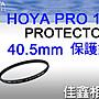 @佳鑫相機@(全新品)HOYA 40.5mm PRO 1D...