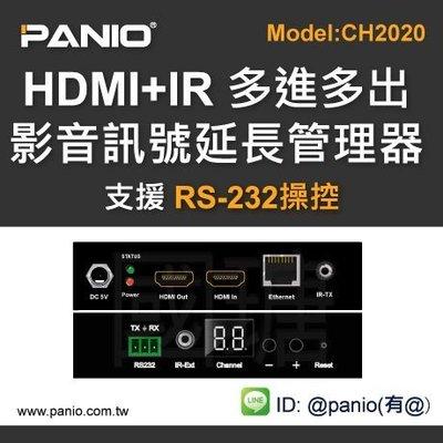 HDMI6人小型辦公室簡報會議系統延長切換《✤PANIO國瑭資訊》CH2020