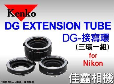 @佳鑫相機@(預訂)KENKO EXTENSION TUBE SET DG 接寫環(三環一組)近攝 微距 NIKON用