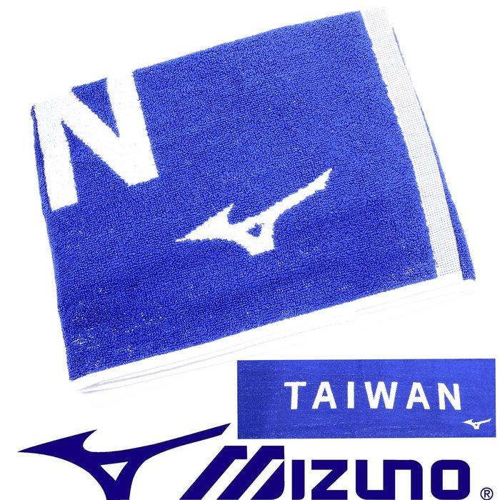 鞋大王Mizuno 32TY-850327 藍×白 35×100㎝運動毛巾,TAIWAN字樣【台灣製】