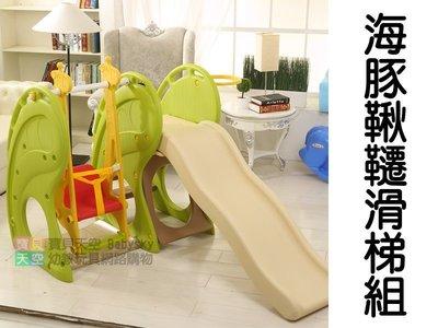 ◎寶貝天空◎【Haenim Toys 海豚鞦韆滑梯組】溜滑梯,籃球框,盪鞦韆,Little Tikes,Step2可參考