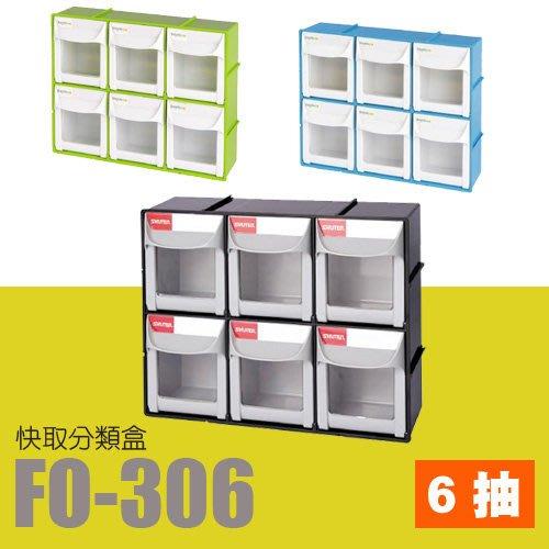 【樹德收納系列】掀開式快取零件分類盒 FO-306 (收納盒/零件盒/積木/收納)