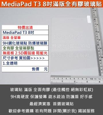 GooMea 特價出清全有膠2.5D圓弧邊阻藍光Huawei華為MediaPad T3 8吋滿版9H鋼化玻璃貼防爆玻璃膜