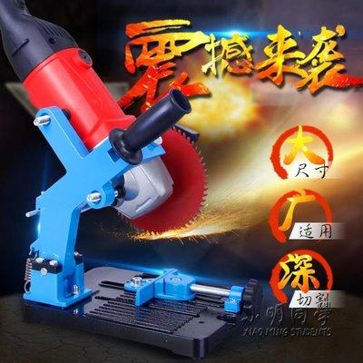 全館免運 多功能角磨支架角磨機轉切割機支架手磨機切割底座切割機支架 igo
