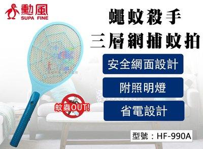 【面交王】勳風 捕蚊拍 電蚊拍 電擊拍 滅蚊拍 捕蚊器 LED照明指示燈 3層網 環保設計 小黑蚊 蚊蟲 HF-990A