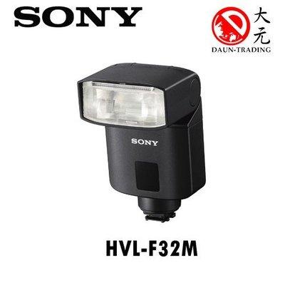 *大元 台南*【補貨中】SONY HVL - F32M 閃光燈 平輸 閃燈 Sony閃燈 平輸