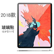 ipad pro 2017 Mini 2 3 4  5 Air 2 pro 11吋 12.9吋螢幕 保護膜 玻璃貼