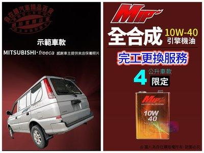 mip 10w 40 freeca 機油 完工 套餐 更換 機油 4公升以下引擎~自在購