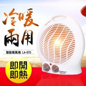 LAPOLO 3段風速冷暖3用溫控即熱輕巧陶瓷渦輪電暖器  電扇電風扇 1500萬責任險