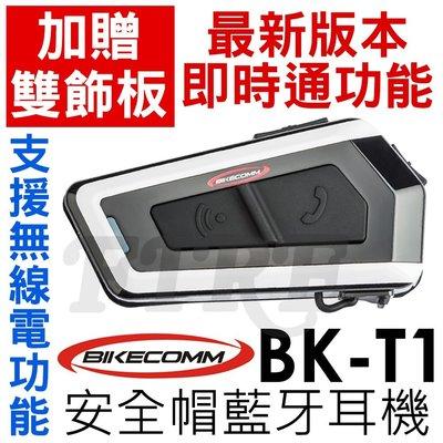 最新版 送雙飾板】騎士通BIKECOMM BK-T1 機車 安全帽 重機 無線藍芽耳機 支援無線電功能 BK-S1升級版