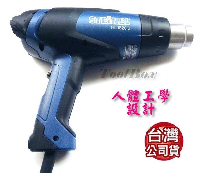 【ToolBox】德國第一品牌~STEINEL~司登利HL-1820S /工業用熱風鎗/熱風機/熱烘槍/熱熔槍/熱風槍