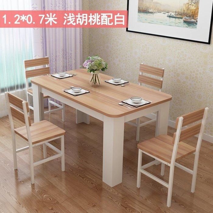 餐桌椅組合簡約現代餐桌長方形家用飯桌小戶型吃飯桌子4人WY