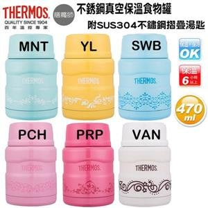 PQS 台南 THERMOS 膳魔師 0.47L不鏽鋼真空燜燒罐/食物罐 SK3000MR(六色可選)