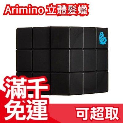 日本原裝進口 Arimino 愛心超立體髮蠟80g PEACE 聖誕交換禮物 日本超人氣 ❤JP Plus+