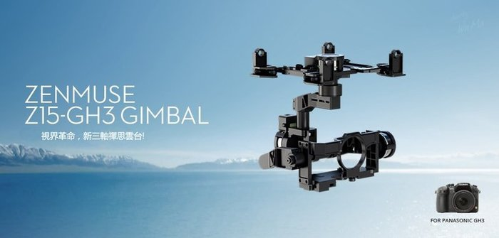 【 E Fly 】大疆 DJI 禪思 Zenmuse GH3 無刷雲台 專業 空拍 多軸