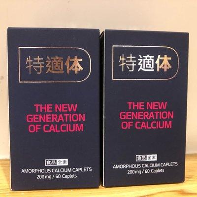 🔥特適体 60錠2瓶,共120錠 現貨 原廠貨 特適體 禮物 骨鬆骨折預防 奈米鈣