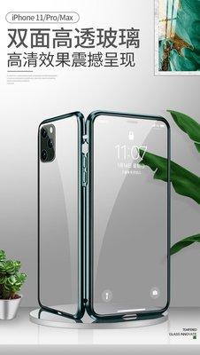 發票 全包鏡頭框圈 強力磁吸式手機殼 雙面玻璃 iphone 11 12 mini pro XR xs MAX 保護套殼