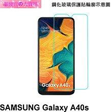 狠便宜*三星 Samsung Galaxy A20 A30 A50 A40S A60 A70 強化玻璃 鋼化玻璃 保護貼