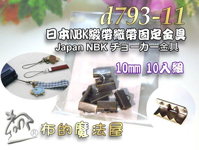【布的魔法屋】d793-11日本NBK古銅10入組10mm緞帶織帶固定金具(日本製緞帶馬口夾,蕾絲夾皮革收尾夾片山片夾)
