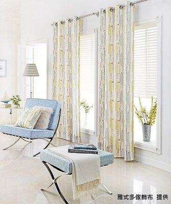 【窗的世界家飾館】20年專業製作達人,雅式多2018系列窗簾P184 西班牙進口A7913