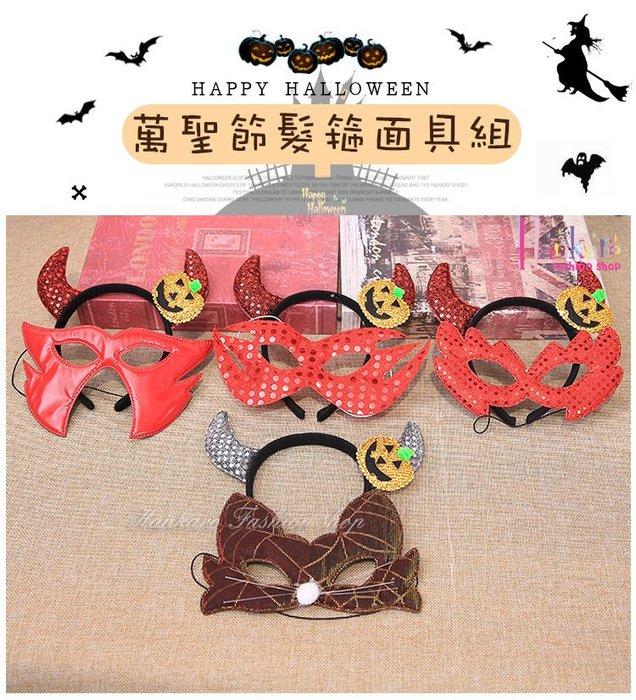 ☆[Hankaro]☆ 歐美創意萬聖節裝扮道具小惡魔髮箍眼罩面具組合