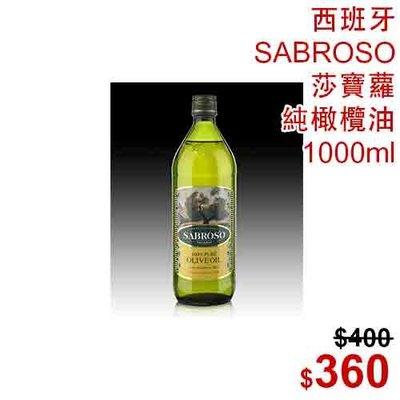 【光合小舖】西班牙 SABROSO 莎寶蘿 純橄欖油 1000ml 天然、健康、手工摘採、傳統石磨冷壓搾油