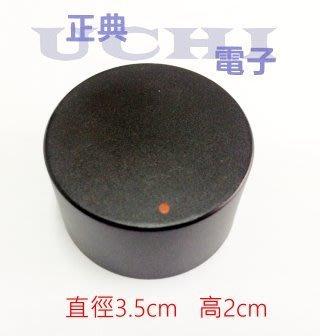 『正典UCHI電子 音響 喇叭 黑色旋鈕 (直徑35mm 高20mm ) (16mm 電位器用) 單顆販售