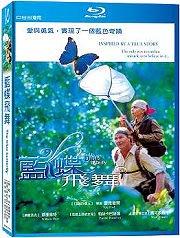 <<影音風暴>>(藍光電影1201)藍蝶飛舞  藍光 BD  全97分鐘(下標即賣)48