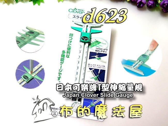 【布的魔法屋】d623-日本可樂牌T型伸縮量規(可樂牌多功能伸縮調整尺,縫份定規游標尺Clover 25-322)