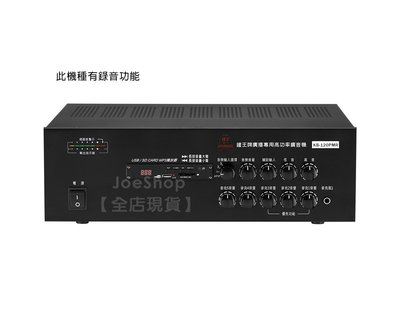【現貨.免運】KB-120PMR 鐘王 120W PA廣播專用擴大機/擴大器/附mp3 播放器/錄音功能