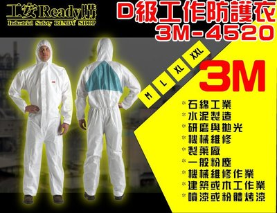 3M-4520 D級防護衣 適用於 防粉塵  製藥與毒害粉末處理 化學 環保 實驗室