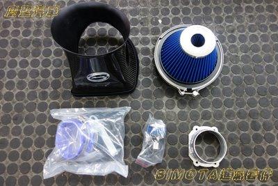 慶聖汽車 SIMOTA碳纖維CF進氣套件集氣箱 BMW E46 318 320 325 330 M43 M44 M54