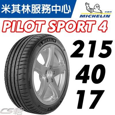 CS車宮車業 PS4 215/40/17 PILOT SPORT 4 MICHELIN 米其林輪胎 輪胎