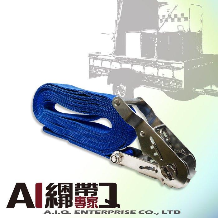 A.I.Q.綑綁帶專家- LT 0051S-3棘輪貨物綁帶-重型白鐵手拉器 綑綁帶25mm x3M