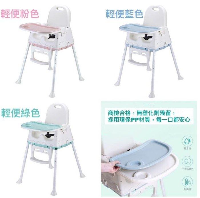 現貨寄出 多功能 兒童餐椅 880$含運費 (含雙層餐盤、椅腳、安全帶)用餐椅 輕便 攜便式 台中
