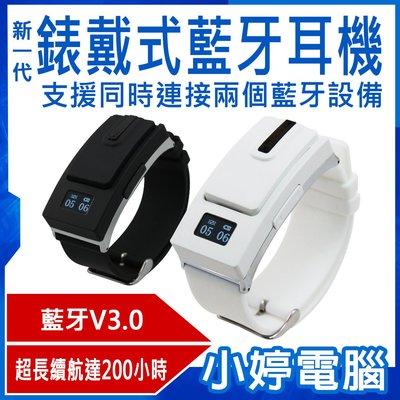 【小婷電腦*藍牙】全新 新一代 錶戴式藍牙耳機 來電震動提示 雙電池待命 可同時連接兩個藍牙設備
