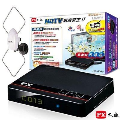 【電子超商】PX大通 HD-8000影音教主高畫質數位機+HDA-5000高畫質位天線