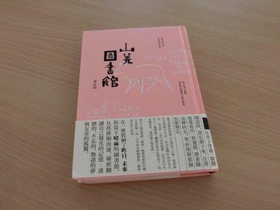 連俞涵 山羌圖書館 初版一刷