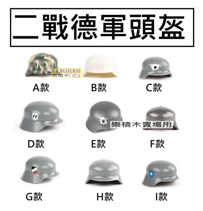 樂積木【即將到貨】第三方 二戰德軍頭盔 袋裝 LEGO相容 坦克 軍事 積木 二戰 德軍 反恐 警察 特警 特戰