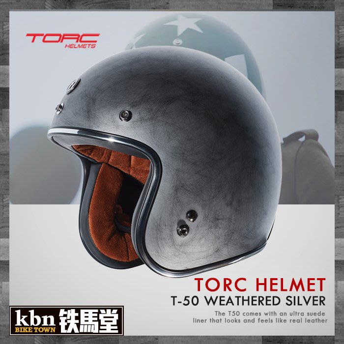☆KBN☆鐵馬堂 美國 TORC T-50 復古帽 哈雷 GOGORO 偉士 DOT CNS WEATHERED 銀