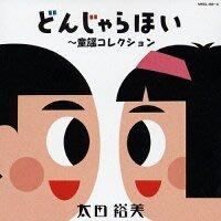 日版全新品 --- GOLDEN☆BEST/太田裕美 どんじゃらほい~童謡コレクション ( 2CD )