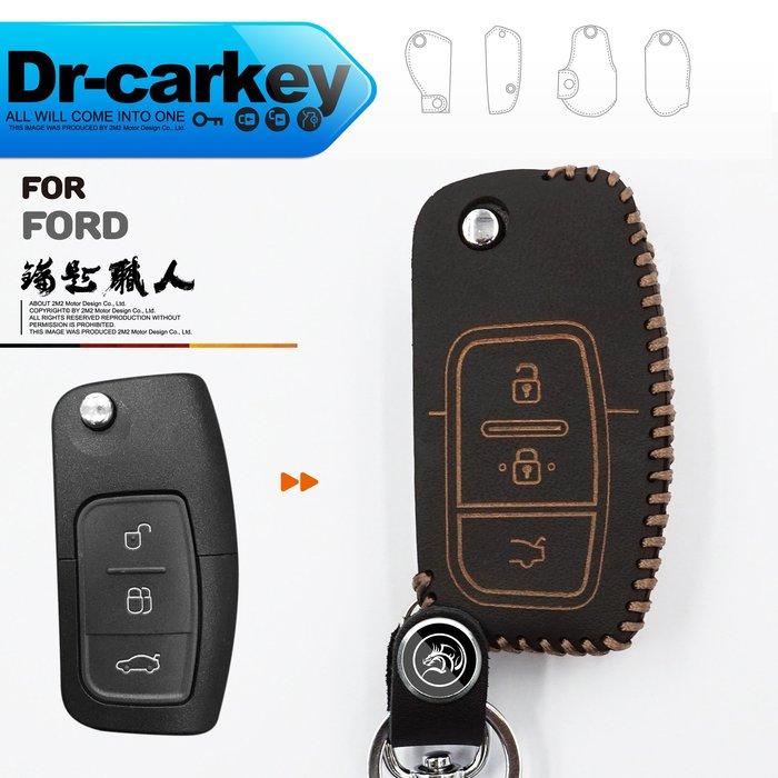 Ford MONDEO FOCUS ST FIESTA ECOSPORT 福特汽車晶片鑰匙 折疊鑰匙皮套 鑰匙包