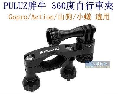 【高雄四海】台灣現貨 PULUZ胖牛 360度鋁合金自行車夾 Gopro/DJI Action/山狗/小蟻適用.固定支架