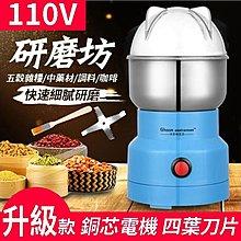 小倉 台灣24小時現貨 可開發票110V咖啡磨豆機 家用電動咖啡豆研磨機 小型研磨器 商用磨豆機 粉粹機 升級款 秒出貨