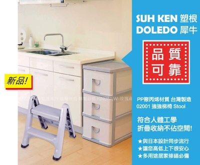 發現新收納箱‧台灣製造:Suhken02001強強梯椅(3色可選)『可折疊/小樓梯/工作椅』SGS耐重檢驗!