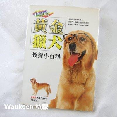 彩色版黃金獵犬教養小百科 妻鳥純江 朱建光 寵物教養 幼犬選種訓練飼養 世潮出版