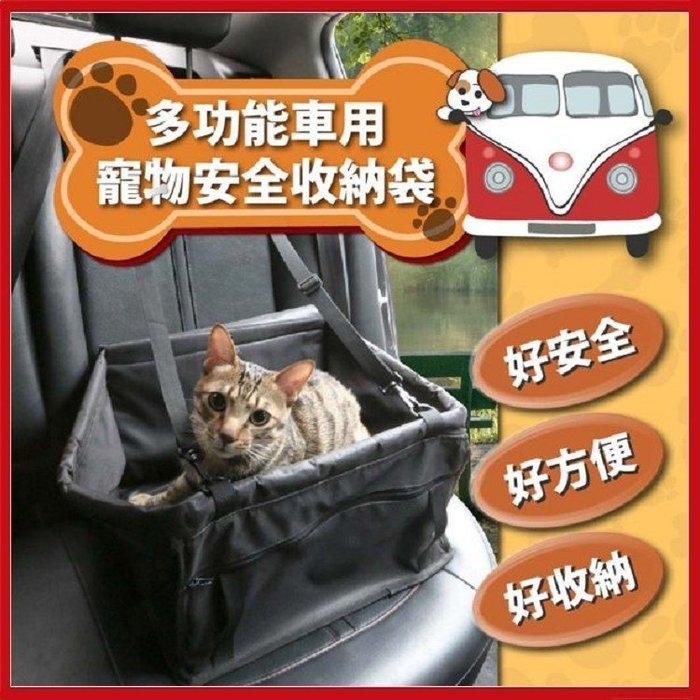 多功能車用寵物安全收納袋 置物袋【KB02021】JC雜貨
