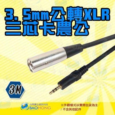 含稅價】3米3M鍍金頭 3.5mm公轉XLR卡農公麥 麥克風連接線 3.5轉XLR公 3.5轉Cannon 麥克風接電腦