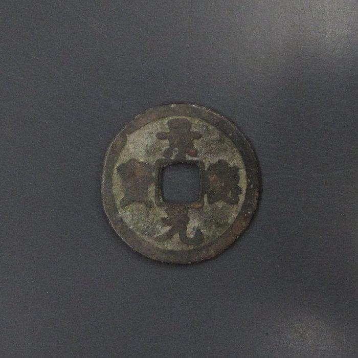 a1120,北宋,景德元寶,小平真書,重約 2.6克。